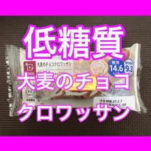 【低糖質】大麦のチョコクロワッサン☆ローソン