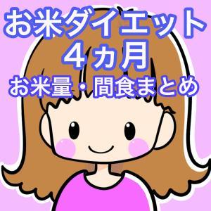お米ダイエット4ヶ月☆お米量・体重・間食記録!!