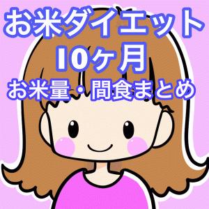 お米ダイエット10ヶ月☆お米量・間食・体重まとめ!!