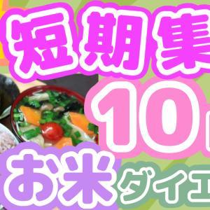 【号外】改善版☆短期集中10日間お米ダイエットやり方と10日間の食事記録&結果!