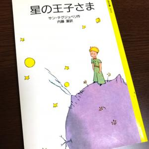 Le Petit Prince を読める!