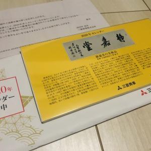 三菱商事(8058)から【隠れ】株主優待が到着!