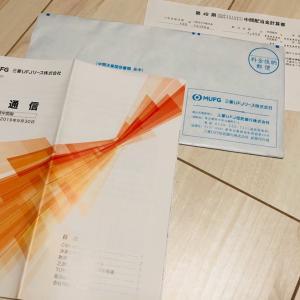リース業界の高配当株 | 三菱UFJリース(8593)から中間配当金を頂きました!