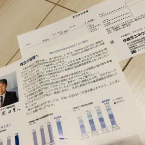 伊藤忠系の燃料商社最大手|伊藤忠エネクス(8133)から配当金を頂きました!