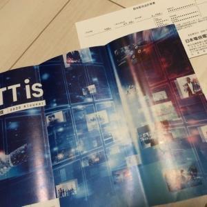 国内通信事業の最大手|高配当株 NTT(日本電信電話:9432)から期末配当金を頂きました!