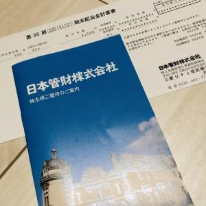 最適な建物管理を追求している日本管財(9728)より、期末配当金と株主優待案内(2,000円相当)が到着しました!