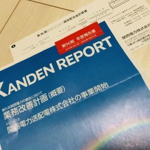 業務改善計画策定!関西電力(9503)から期末配当金を頂きました!