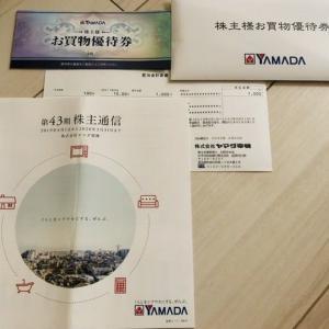 【株主優待】ヤマダ電機(9831)から配当金とお買物優待券を頂きました!