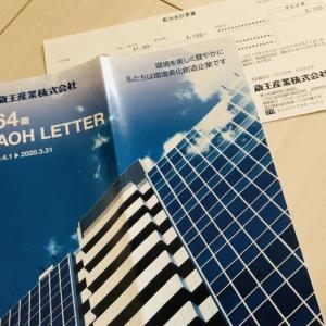 環境美化創造企業|蔵王産業(9986)から配当金を頂きました!