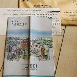 【総合型REIT】トーセイ・リート投資法人(3451)から分配金を頂きました!