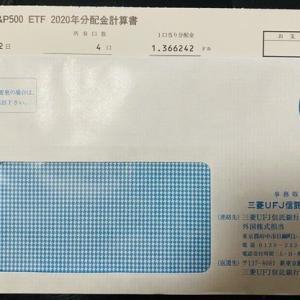 東証上場のスパイダー社の米国株式ETF「SPDR S & P 500 ETF」(1557)から分配金を頂きました!