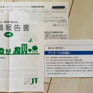 JT(日本たばこ産業株式会社 : 2914)から中間配当金を頂きました。