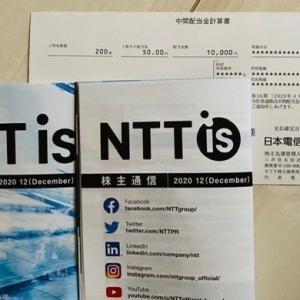 NTT(日本電信電話:9432)から中間配当金を頂きました。