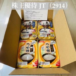 【株主優待】JT(日本たばこ産業株式会社:2914)からJT株主優待商品が到着!