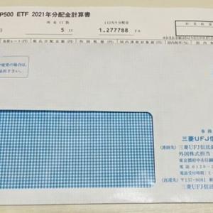 東証上場のスパイダー社の米国株式ETF「SPDR S & P 500ETF」(1557)から分配金を頂きました!