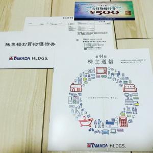 【株主優待】ヤマダホールディングス(9831)からお買物優待券と期末配当金を頂きました!