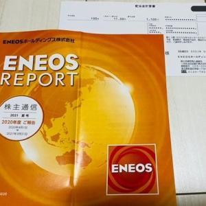 ENEOSホールディングス(5020)蔵王産業(9986)より、期末配当金を頂きました!