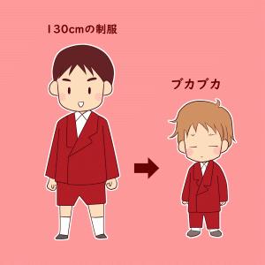 幼稚園の制服、おさがり問題