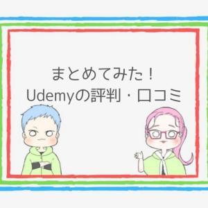 【実体験】Udemyの評判・口コミは?HTML講座を受けてみた感想