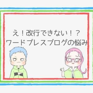 【SEO】ワードプレスブログが改行できない問題のオススメ解決方法