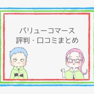 【評判・口コミ】バリューコマースがアフィリエイト初心者にオススメな理由とは?