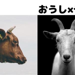 牡牛座と山羊座の相性は金銭的にも社会的にも成功できる名コンビ!