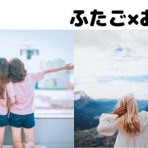 【12星座相性】双子座と乙女座の相性は最悪という風潮に異議あり!