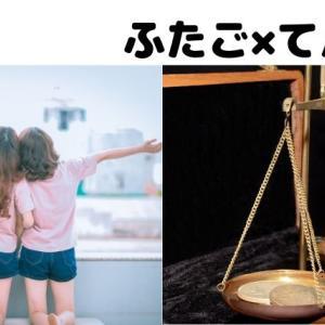 【12星座相性】双子座と天秤座は知的で粋な会話を楽しむ関係!