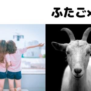 【12星座相性】双子座と山羊座は若者と大人のせめぎ合いが課題に!