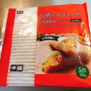 業務スーパー「台湾トルティーヤ」食レポ