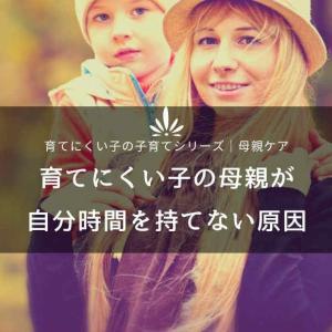 育てにくい子の母親が自分時間を持てない原因を考察【花緒論】