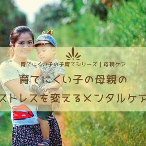 育てにくい子の母親のストレスを変えるメンタルケア【花緒流】