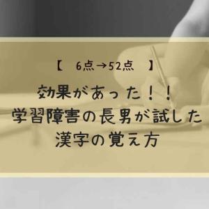 【6点→52点】効果があった漢字が書けない学習障害の漢字の覚え方
