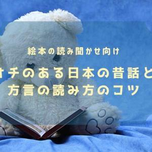 【絵本の読み聞かせ向き】オチのある日本の昔話と方言の読み方のコツ