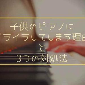 子供のピアノにイライラしてしまう理由と3つの対処法