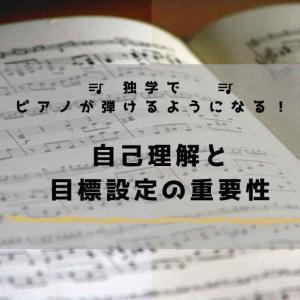 【独学でピアノが弾けるようになる!】自己理解と目標設定の重要性
