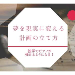 【独学でピアノが弾けるようになる!】夢を現実に変える計画の立て方