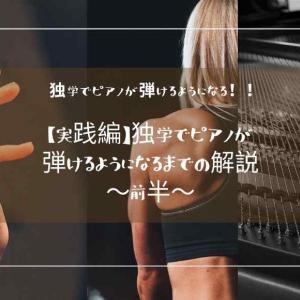 【実践編】独学でピアノが弾けるようになるまでの10項目解説~前半~
