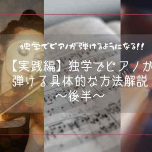 【実践編】独学でピアノが弾ける具体的な方法解説~後半~
