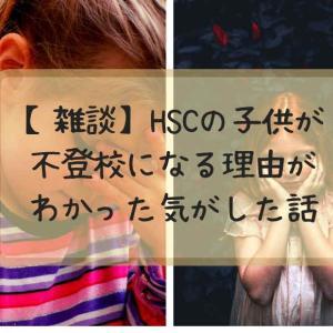 HSCの子供が不登校になる理由がわかった気がした話【雑談】