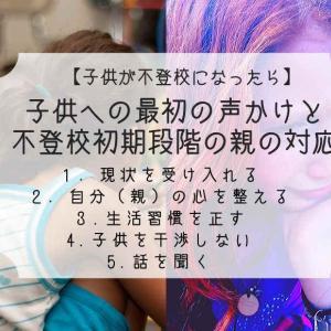 【子供が不登校になったら】子供への最初の声かけと不登校初期段階の親の対応