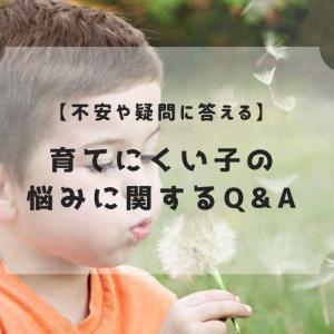 【不安や疑問に答える】育てにくい子の悩みに関するQ&A