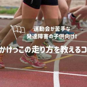 運動会が苦手な発達障害の子供向け!かけっこの走り方を教えるコツ