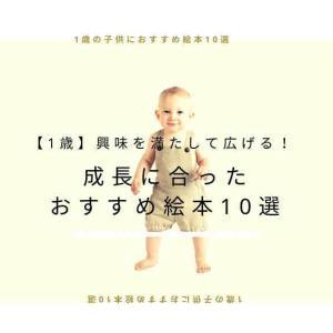 【1歳】興味を満たして広げる!成長に合ったおすすめ絵本10選