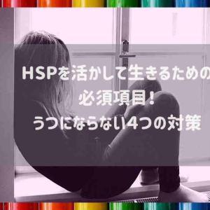 HSPを活かして生きるための必須項目!うつにならない5つの対策