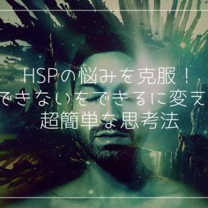 HSPの悩みを克服!できないをできるに変える超簡単な思考法