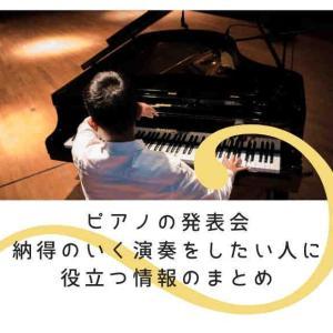 今年こそ!ピアノの発表会で納得のいく演奏をしたい人に役立つ情報のまとめ