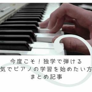 今度こそ!独学で弾ける本気でピアノの学習を始めたい方のまとめ記事