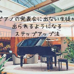 ピアノの発表会に出ない生徒が出られるようになるステップアップ法
