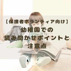 【保護者ボランティア向け】幼稚園での読み聞かせポイントと注意点
